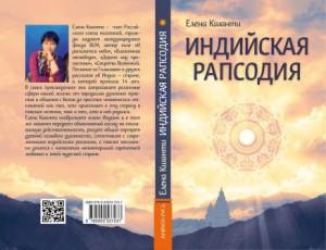 Кшанти Рапсодия обложка - копия