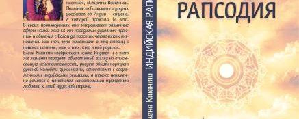 Вышла новая книга Елены Кшанти