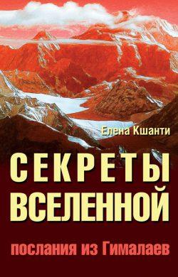 Елена Кшанти