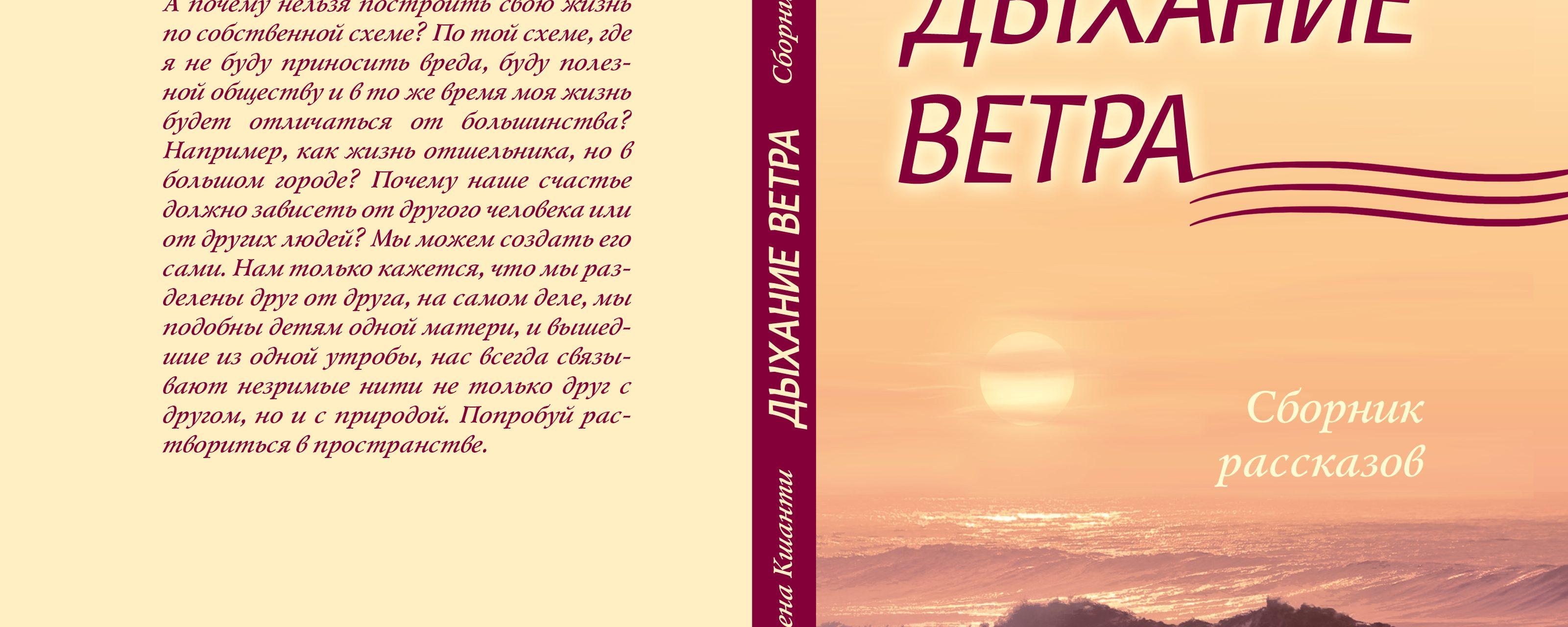 Вышла новая книга «Дыхание ветра»